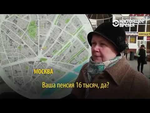 Опрос сколько у вас пенсия? Пенсионеры России задыхаются от счастья