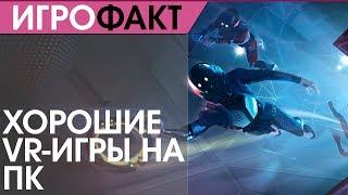 Лучшие VR-игры на ПК - Хорошие игры для виртуальной реальности