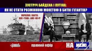 Саміт НАТО, зустріч Байдена і Путіна – як Україні вийти переможцем?