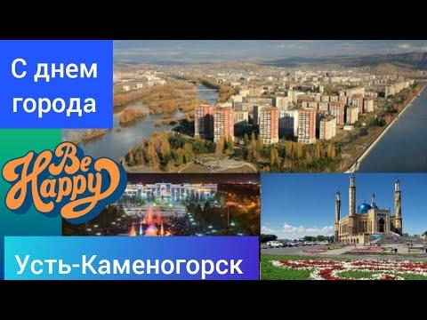 С днем города УстьКаменогорск Красивое видео поздравление с днем города Усть Каменогорск