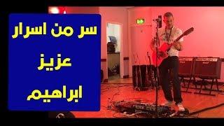 تعليم جيتار - سر من اسرار عزيز ابراهيم  - The Legend Aziz Ibrahim's Secret