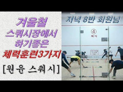 [원윤 스쿼시] 겨울철 스쿼시장에서 하기 좋은 체력훈련 _ 저녁8시 회원