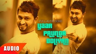 Yaar Paunda Boliyan (Full Audio Song) | Roshan Prince | Punjabi Audio Song | Speed Records