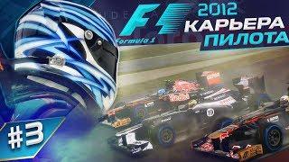 ПОТРЯСАЮЩАЯ ПОГОДА РАБОТАЕТ НА МЕНЯ - КАРЬЕРА F1 2012 #3