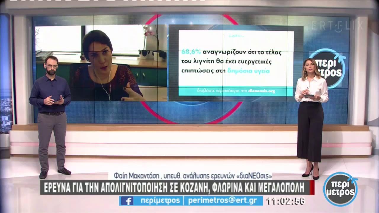 Έρευνα για την απολιγνιτοποίηση σε Κοζάνη, Φλώρινα και Μεγαλόπολη   15/12/2020   ΕΡΤ