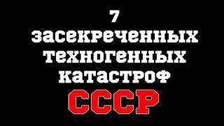 7 засекреченных техногенных катастроф СССР
