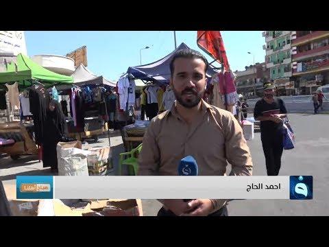 شاهد بالفيديو.. صباح أهلنا | من منطقة باب المعظم - بغداد | تقديم: أحمد الحاج