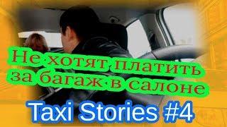 Лестница в салоне такси. Не хотят платить за багаж в салоне | Taxi Stories #4