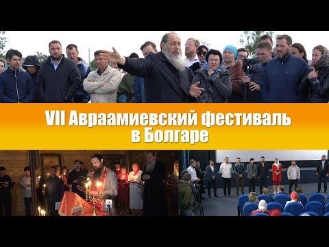 Новости: VII Авраамиевский фестиваль в Болгаре