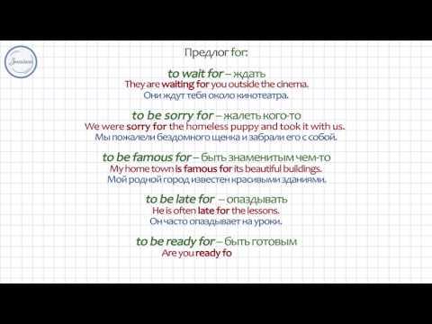 Глаголы, употребляемые с определенными предлогами