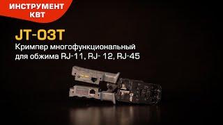 Кримпер JT-03T (КВТ) с тремя встроенными модулями и съемным тестером для витой пары