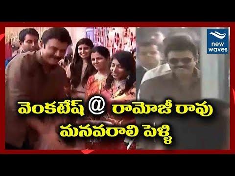 రామోజీ రావు మనవరాలి పెళ్ళిలో వెంకటేష్   Venkatesh In Ramoji Rao Grand Daughter's Wedding   New Waves