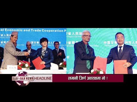 KAROBAR NEWS 2019 05 13 चीनको उच्चस्तरीय टोली नेपालमा, विभिन्न चारवटा सम्झौता पत्रमा हस्ताक्षर