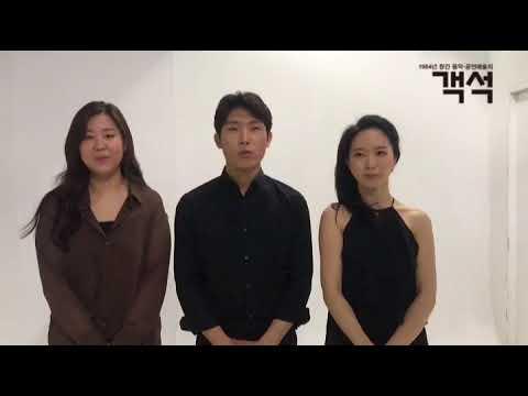 2018년 8월호 커버스토리 첼리스트 이상은, 문태국, 홍은선