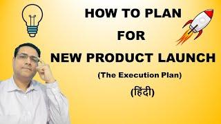 FMCG New Product Launch Planning | Sandeep Ray