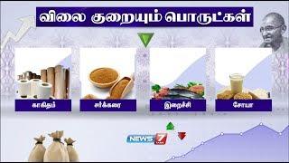 மத்திய பட்ஜெட் 2020-21 விலை உயரும் பொருட்கள் எவை?விலை குறையும் பொருட்கள் எவை?