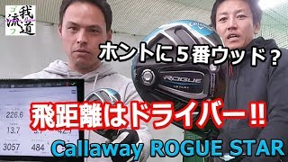 ドライバーの飛距離!の5番ウッドCallaway ROGUE STARキャロウェイローグスターがやばい!【ゴルフ我流道番外編】