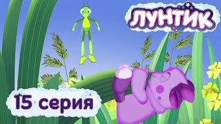 Лунтик - 15 серия