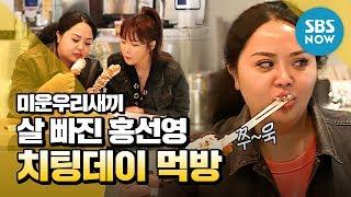 [미운 우리 새끼] '홍자매, 홍선영 20kg 이상 감량 성공! 치팅데이 먹방투어' / 'My Little Old Boy' Special | SBS NOW