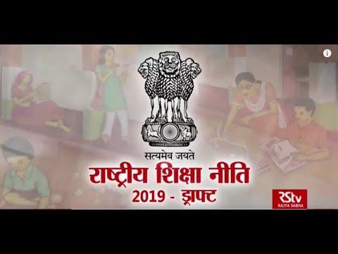 RSTV Vishesh – 03 June 2019: Draft National Education Policy | राष्ट्रीय शिक्षा नीति 2019 ड्राफ्ट