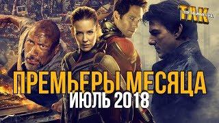 Что посмотреть в кино в июле?  – Обзор Премьер месяца