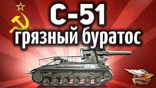 С-51 - Грязный буратос - Гайд