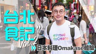 【台北食記】體驗Omakase無菜單日本料理 (去台灣一定要吃你們很好吃的日本料理吧!)