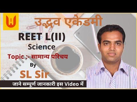 Reet Science सामान्य परिचय By S.L sir Udbhava Academy