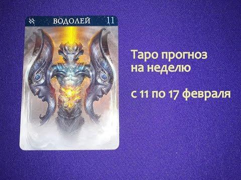 ВОДОЛЕЙ - Тароскоп на неделю 11-17 февраля