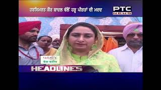 ptc punjabi live news today - TH-Clip