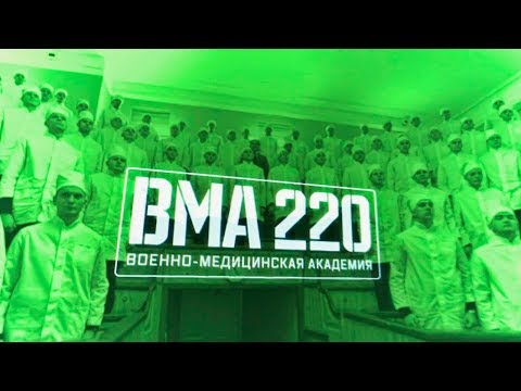 Военная приемка. «ВМА 220  Военно-медицинская академия»