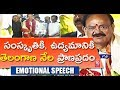 Vice President Venkaiah Naidu Emotional Speech At Telangana Govt Felicitation Program