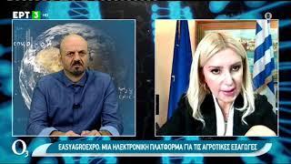 Η Φωτεινή Αραμπατζή για το easyagroexpo στην ΕΡΤ3 (16/12/2020)