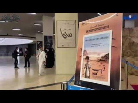 حضور واسع.. مهرجان الأفلام يعرض 15 فيلمًا سعوديًا في 3 أيام