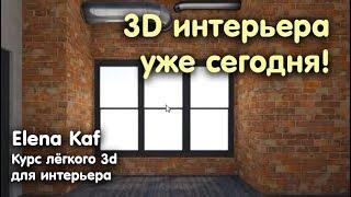 Урок 3 по Roomstyler на русском языке. Декор стен, пола и потолка в 3d стиль интерьера Лофт