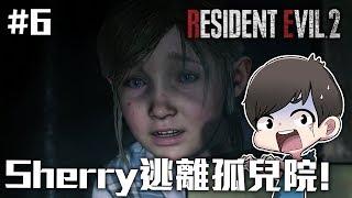 Sherry逃離孤兒院! | Resident Evil 2 #6