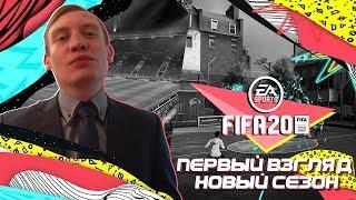 FIFA 20 | ПЕРВЫЙ ВЗГЛЯД, НОВЫЙ СЕЗОН.РЕЖИМА VOLTA НЕ БУДЕТ?!
