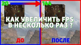 #НЕДОХАКЕРЫ_12   УВЕЛИЧЕНИЕ FPS В 2 РАЗА, ПРОВЕРКА!!!