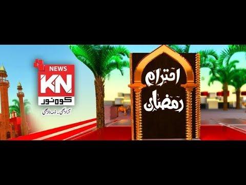Ehtram-e-Ramadan Sehar Transmission 13 June 2018
