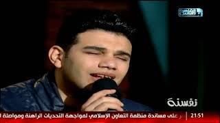 تحميل و مشاهدة علاء فؤاد يبدع فى غناء موال أشوف جمال القمر MP3