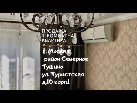 Продается 1-комнатная квартира, Туристская ул., 10К1
