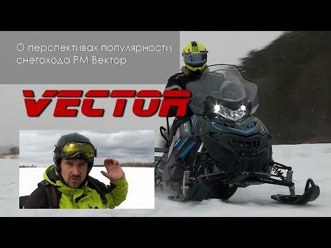 Отзыв о снегоходе Вектор — Павел Курлапов, «Слон и Курлабек»