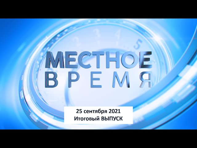 """программа """"Итоги Недели"""" 25 сентября 2021"""