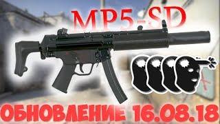 ВСЁ О НОВОМ ОРУЖИИ MP5-SD | КАК С НЕЙ ИГРАТЬ? ОБНОВЛЕНИЕ КС ГО 16.08.18