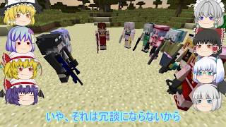 【minecraft】銃と少女と冒険譚 最終回