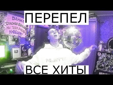 Перепел все хиты 2018 (NILETTO) - Свик от Гепарда, МАМБЛ под фонарем, Гучи & Zomb