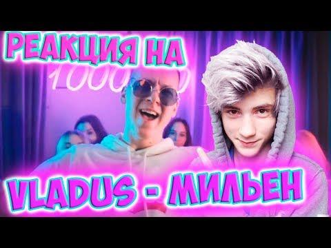 РЕАКЦИЯ НА Vladus — Мильён (Премьера Клипа 2018, Пародия) Реакция | Vladus