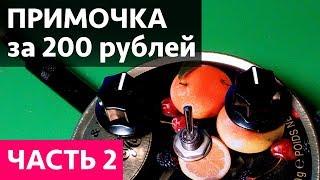Гитарная примочка за 200 рублей! Легко! Часть 2