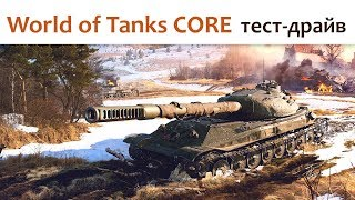 🎮 World of Tanks CORE (Test-Drive)