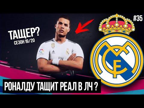 FIFA 19 | Карьера тренера за Реал Мадрид [#35] | РОНАЛДУ ТАЩИТ РЕАЛ В ЛЧ 19/20 ? | МОЛОДЁЖЬ РЕАЛА